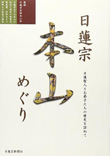 日蓮宗本山めぐり―日蓮聖人とお弟子たちの歴史を訪ねて