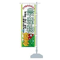 農産物直売 のぼり旗 サイズ選べます(ジャンボ90x270cm 右チチ)