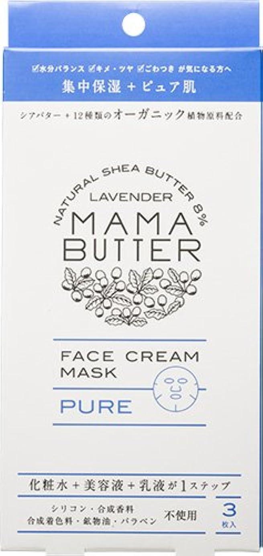 ナビゲーション置換続けるママバター フェイスクリームマスク ピュア 3枚