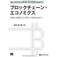ブロックチェーン・エコノミクス 分散と自動化による新しい経済のかたち