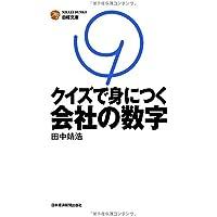クイズで身につく会社の数字 (日経文庫)