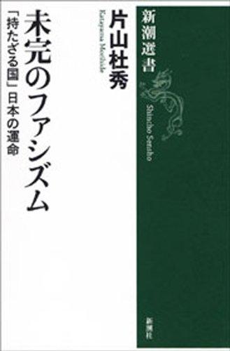未完のファシズム―「持たざる国」日本の運命―(新潮選書)の詳細を見る