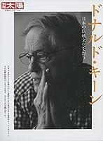 ドナルド・キーン:日本の伝統文化を想う (別冊太陽 日本のこころ)