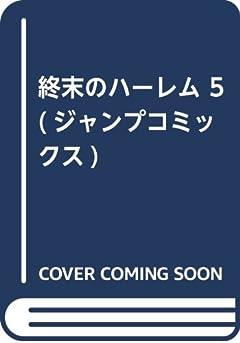 終末のハーレム 5 (ジャンプコミックス)
