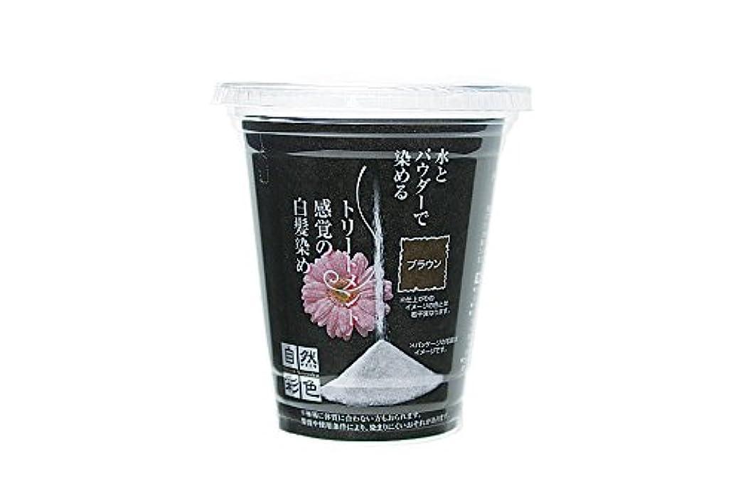 ピケ王位たらい自然彩色 ブラウン 4個組 [医薬部外品]