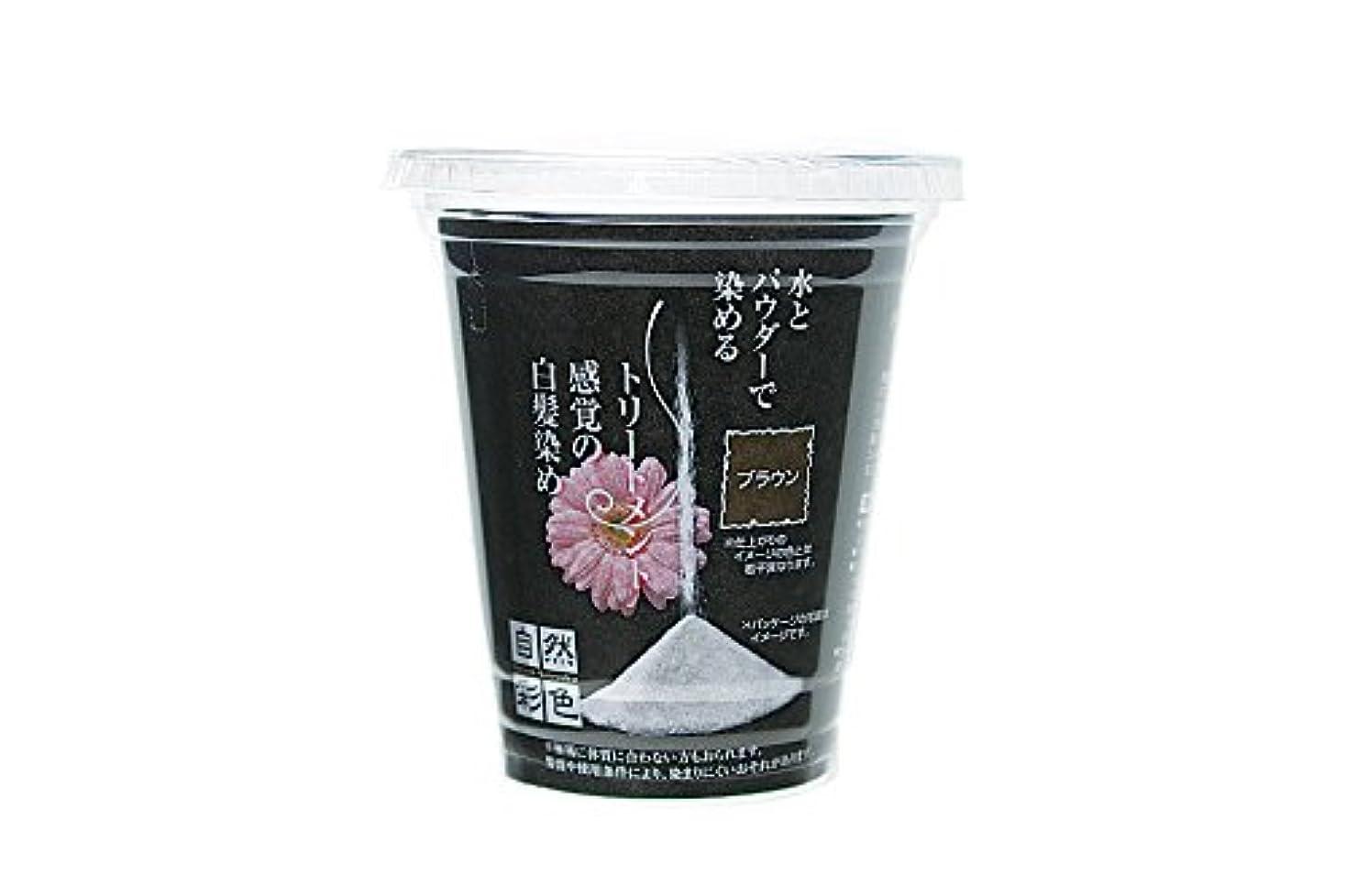 有利カイウススイ自然彩色 ブラウン 4個組 [医薬部外品]