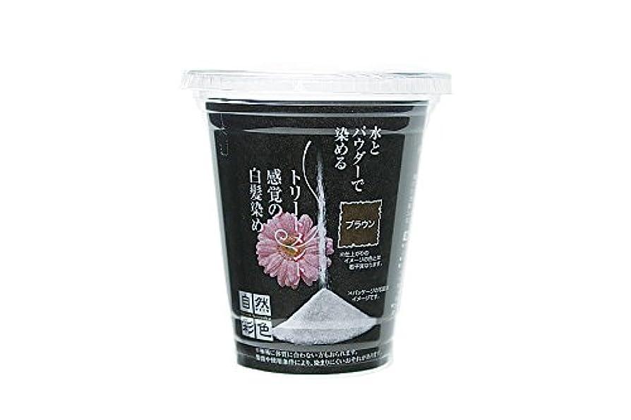 修道院半円雄弁家自然彩色 ブラウン 3個組 [医薬部外品]