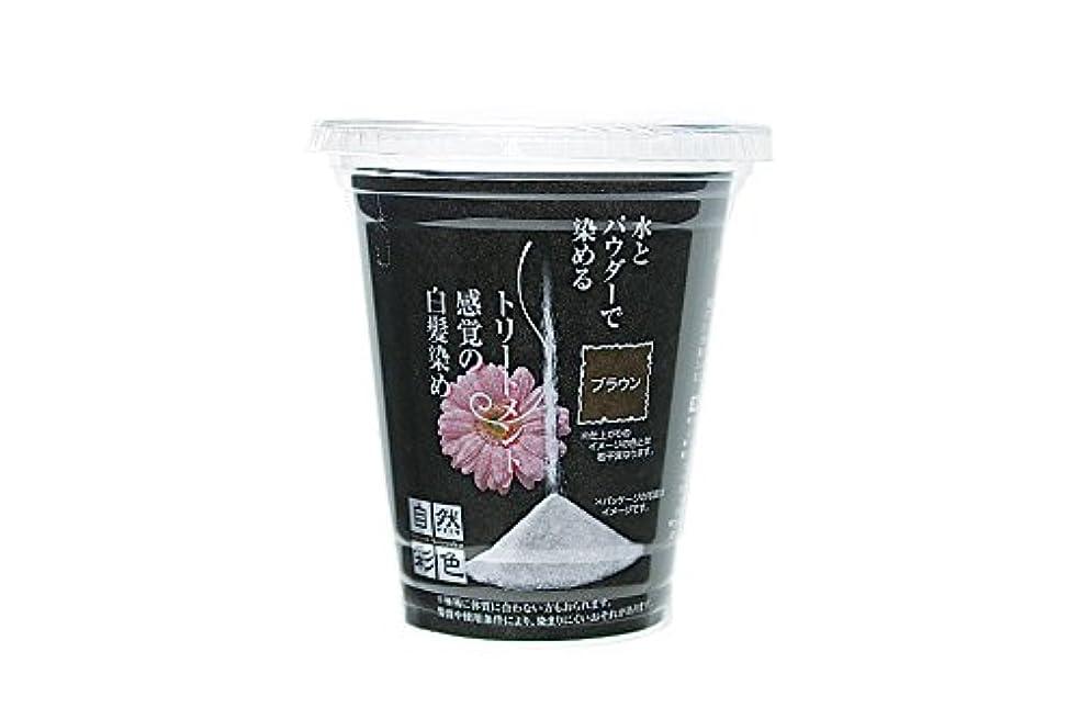 容疑者裕福なスープ自然彩色 ブラウン 3個組 [医薬部外品]