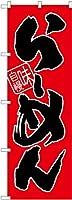 のぼり SNB-1004 らーめん(赤地)
