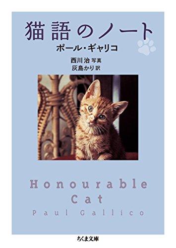 猫語のノート (ちくま文庫)の詳細を見る