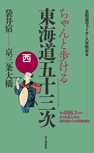 ちゃんと歩ける 東海道五十三次 西 袋井宿~京三条大橋