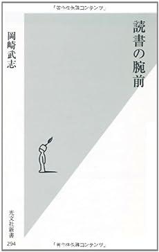 読書の腕前 (光文社新書)
