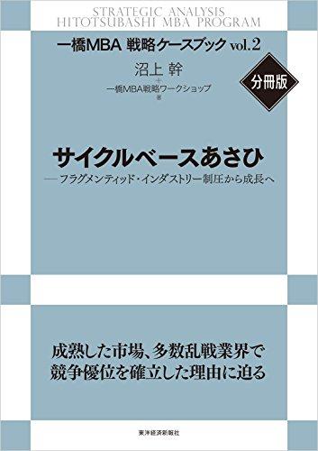 サイクルベースあさひ【一橋MBA戦略ケースブックVol2・分...