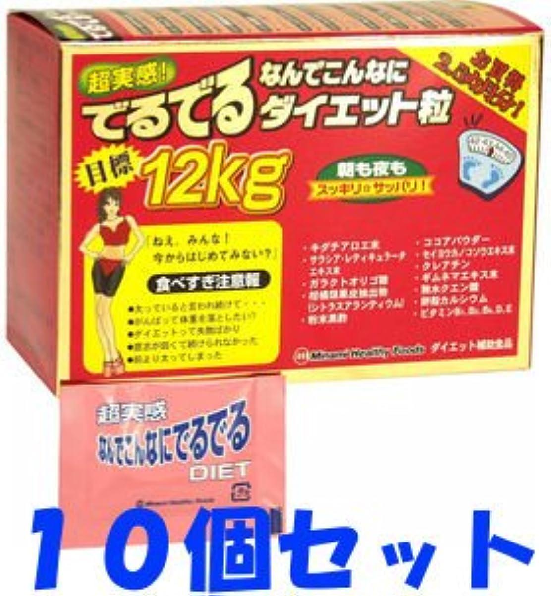 フォアタイプボックス欠伸【10個セット】超実感なんでこんなにでるでるダイエット粒 75袋