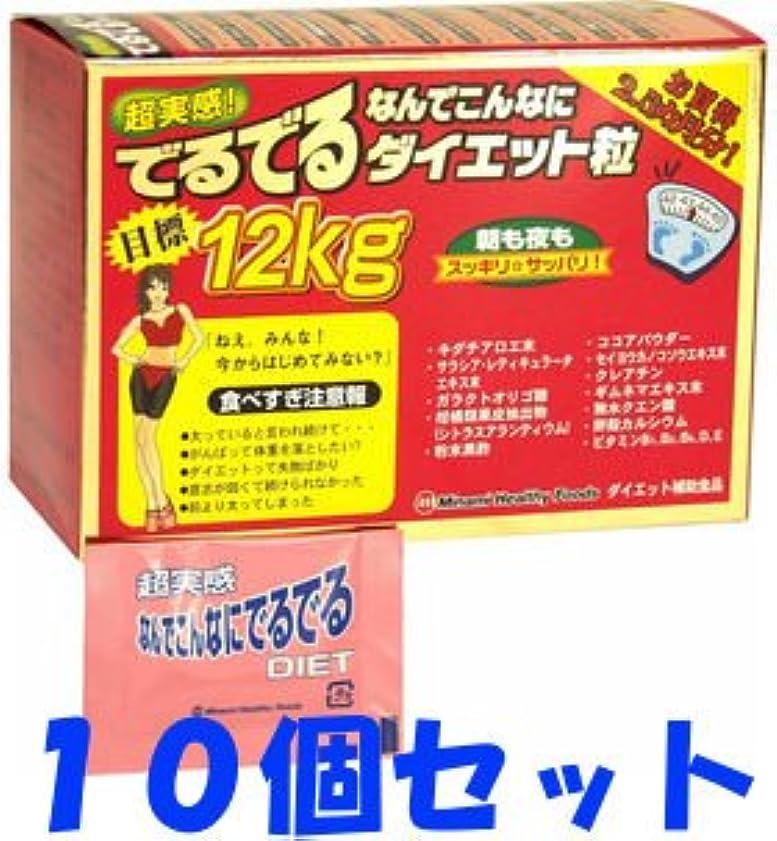 ペインギリック赤面ベテラン【10個セット】超実感なんでこんなにでるでるダイエット粒 75袋