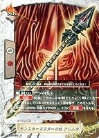 フューチャーカード バディファイト ドドド大冒険 ブースターパック 並 モンスターマスターの杖 アレルタ BT02-101