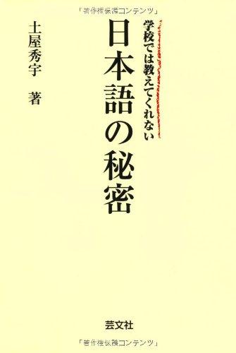 学校では教えてくれない日本語の秘密の詳細を見る