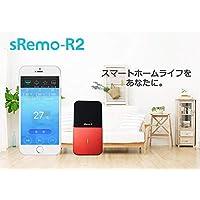 スマート学習リモコン sRemo-R2 (エスリモアール2) 【GoogleHome,AmazonAlexa対応】 (レッド)