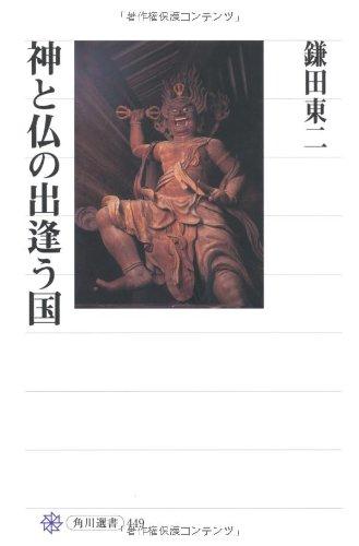 神と仏の出逢う国 (角川選書)の詳細を見る