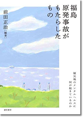 福島原発事故がもたらしたもの: 被災地のメンタルヘルスに何が起きているのか