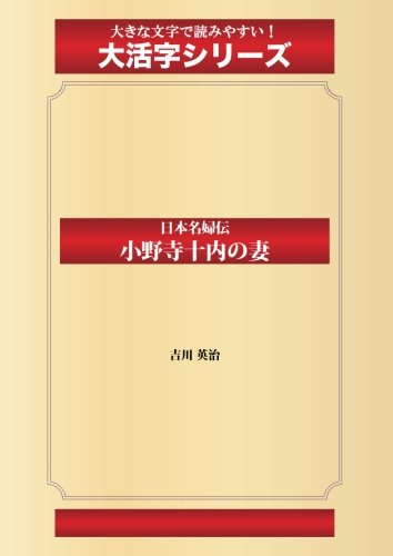 日本名婦伝 小野寺十内の妻(ゴマブックス大活字シリーズ)の詳細を見る