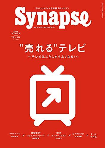 Synapse(シナプス) (vol.12)の詳細を見る