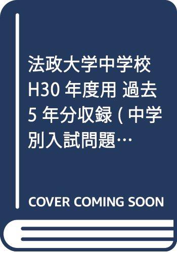 法政大学中学校 H30年度用 過去5年分収録 (中学別入試問題シリーズN11)