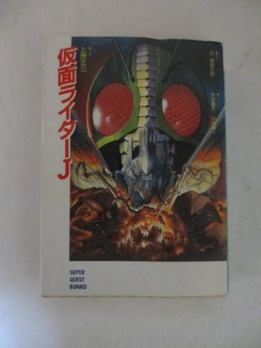 仮面ライダーJ (スーパークエスト文庫)の詳細を見る