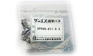 昌和発条 圧縮コイルばね AP(ピアノ線) AP080-011-0.8 (10P/PAC)