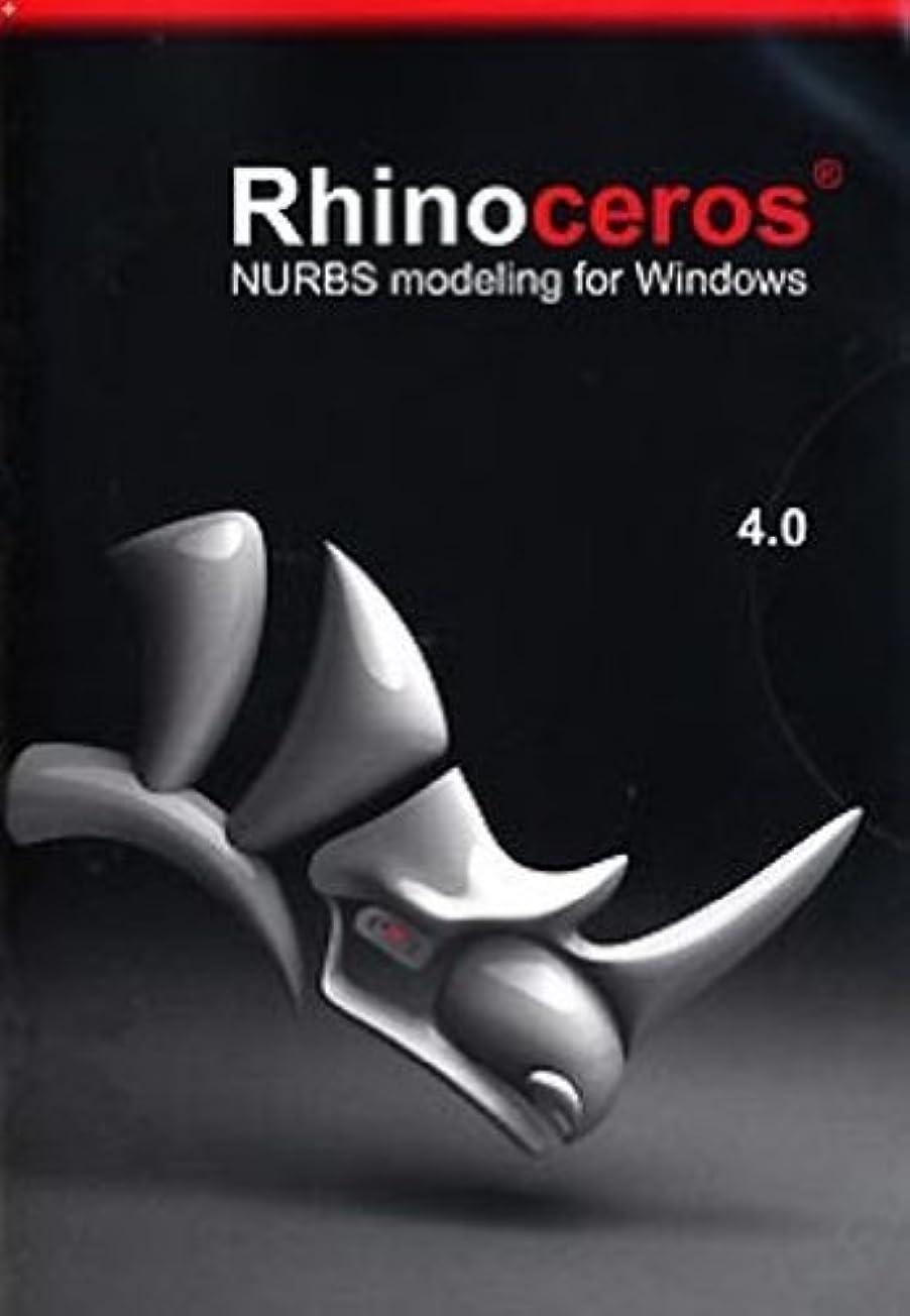 チャレンジ気分ガイドラインRhinoceros4.0 アップグレード 商用版