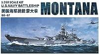ベリーファイア 1/350 アメリカ海軍 戦艦モンタナ BB-67 プラモデル VFM350913
