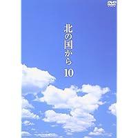 北の国から Vol.10