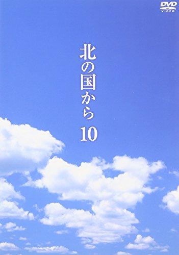 北の国から Vol.10 [DVD]