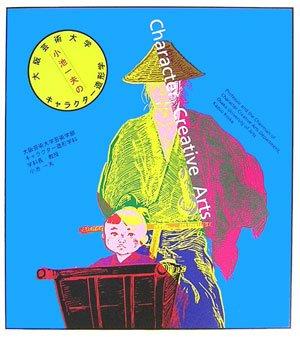 大阪芸術大学 小池一夫のキャラクター造形学の詳細を見る