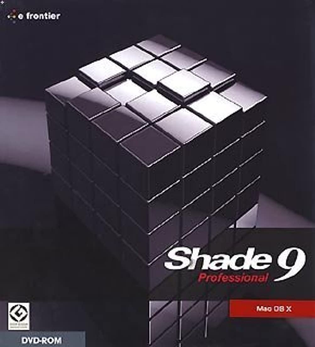 グループ切り離す不正Shade 9 Professional for Mac OS X
