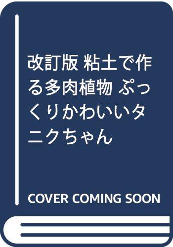改訂版 粘土で作る多肉植物 ぷっくりかわいいタニクちゃん (レディブティックシリーズ)