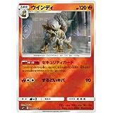 pokemon Card Arcanine SMP2 Detective Pikachu 008/024 Japan