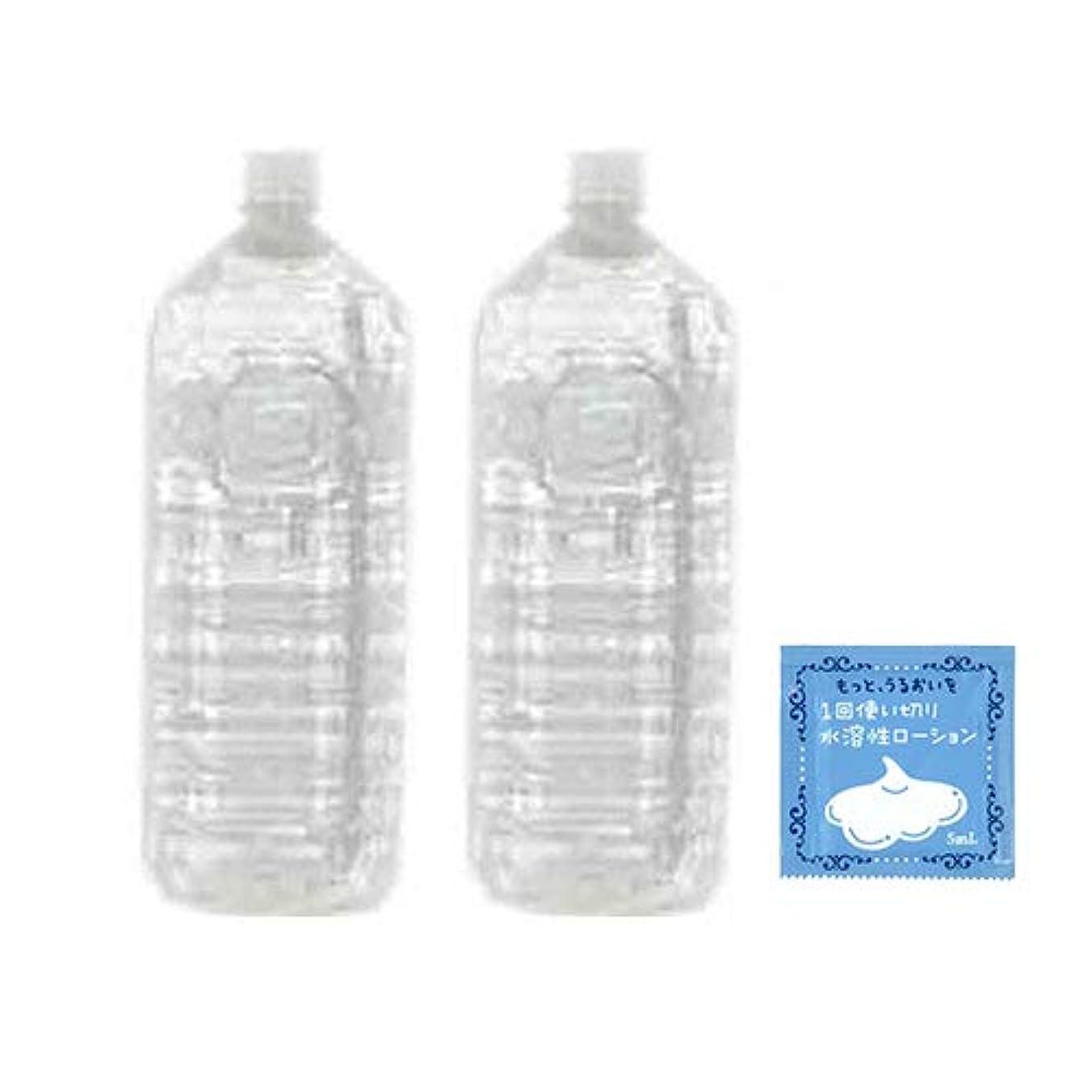 無謀食事を調理する環境に優しいクリアローション 2Lペットボトル ハードタイプ(5倍濃縮原液) × 2本セット + 1回使い切り水溶性潤滑ローション