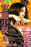 官能小説 3 (フラワーコミックス)