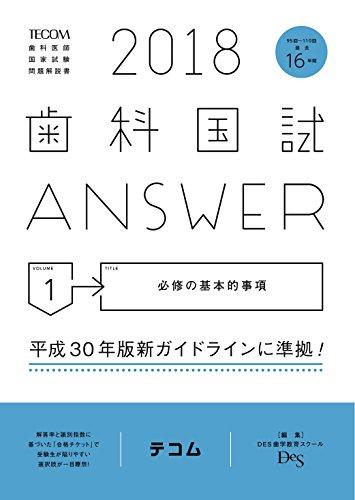 歯科国試ANSWER 2018 vol.1―95回~110回過去16年間歯科医師国家試験問題解 必修の基本的事項