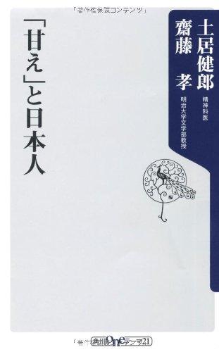 「甘え」と日本人 (角川oneテーマ21)の詳細を見る