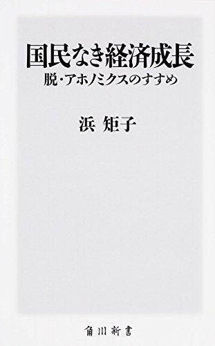 国民なき経済成長 脱・アホノミクスのすすめ (角川新書)の詳細を見る