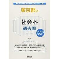 東京都の社会科過去問 2020年度版 (東京都の教員採用試験「過去問」シリーズ)