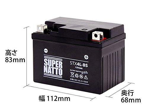 SUPER NATTO / STX4L-BS (YTX4L-BS, YT4L-BS, GTX4L-BS, FTX4L-BS互換) バイク用バッテリー シールド型MF( トゥデイ Dio AF62 レッツ4/5 ジョルノ (AF70) アドレス V50 スーパーDio リード50 (AF10/20)/90 ジョグ (SA16J) )