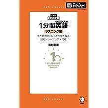 [音声DL付]1分間英語(イングリッシュ) リスニング編 アルク・ライブラリーシリーズ