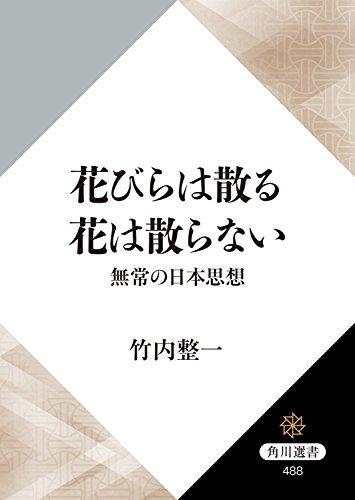 花びらは散る 花は散らない 無常の日本思想 角川選書の詳細を見る