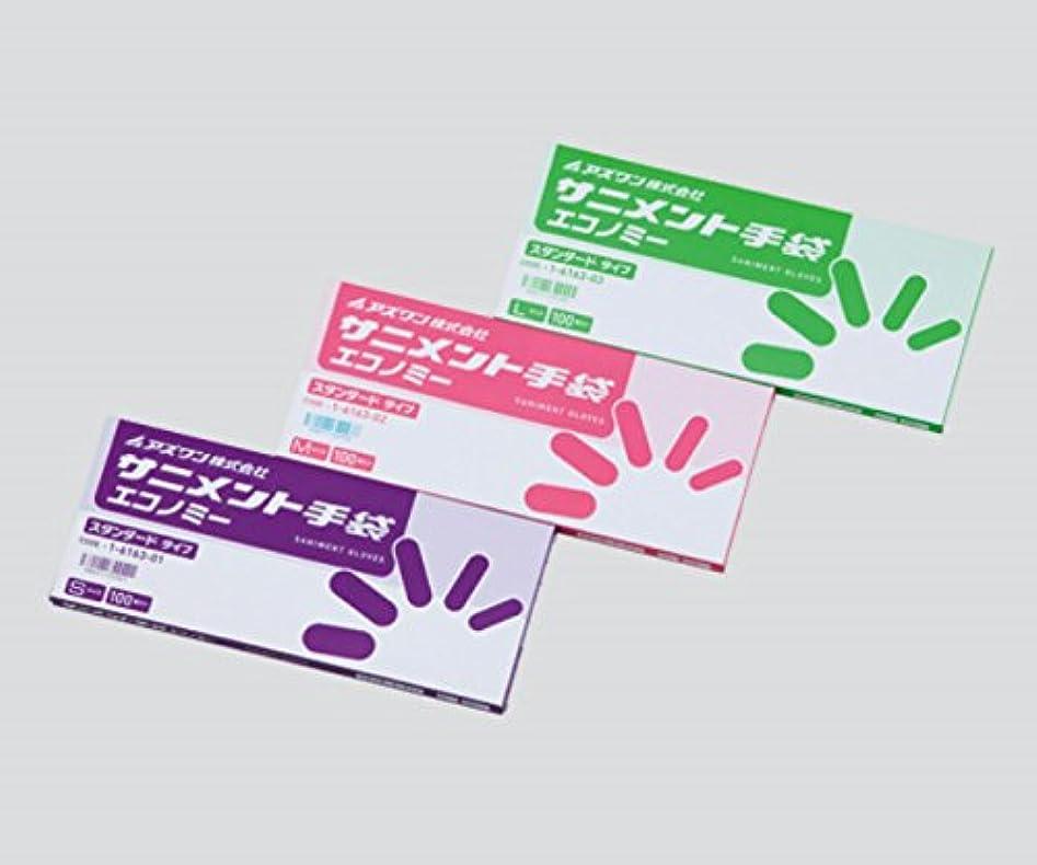 散髪なんでも同意ラボラン サニメント手袋 エコノミー スタンダード 1-4903-02 Mサイズ 100枚/箱×11箱