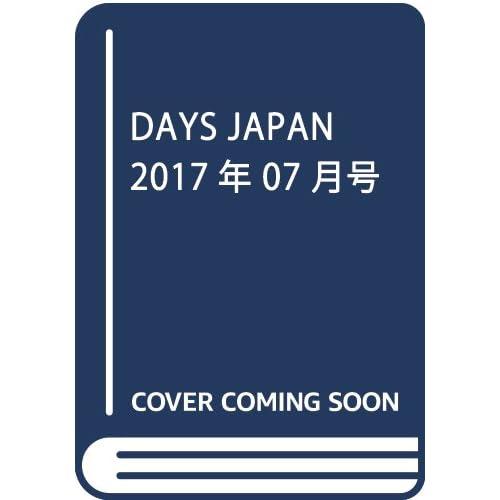 DAYS JAPAN 2017年 07 月号 [雑誌]
