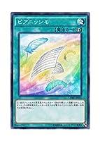 遊戯王 日本語版 CORE-JP055 Pianissimo ピアニッシモ (ノーマル)
