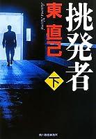 挑発者〈下〉 (ハルキ文庫)